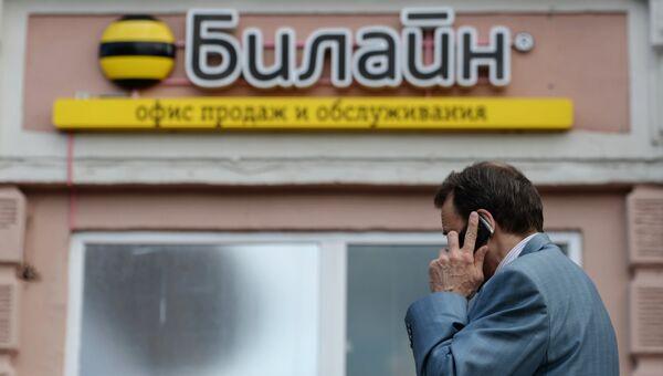 Вывеска на офисе компании Билайн в Москве. Архивное фото