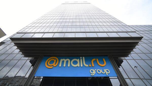 Вход в здание офиса компании Mail.ru