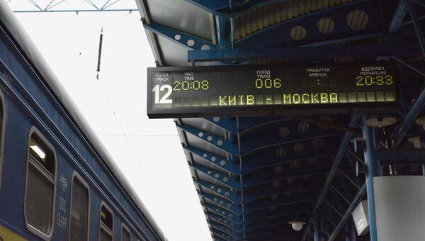 Железнодорожное пассажирское сообщение Украины с Россией. Архивное фото
