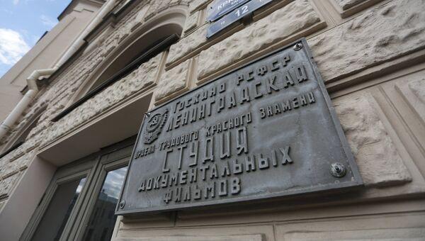 Фасад здания, в котором находится студия Рок в Санкт-Петербурге