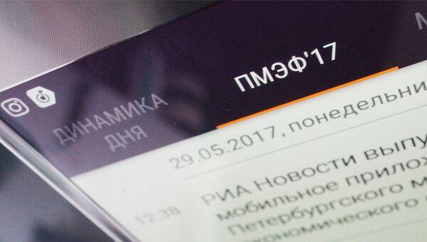 РИА Новости выпустило ленту и мобильное приложение новостей ПМЭФ