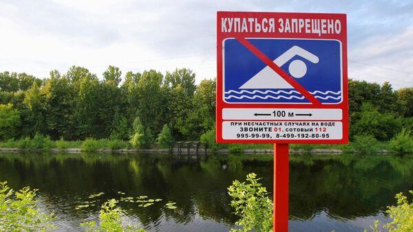 Табличка Купаться запрещено