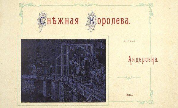 Снежная королева из библиотеки цесаревича Алексея в Литфонде