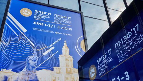 Символика Санкт-Петербургского международного экономического форума-2017