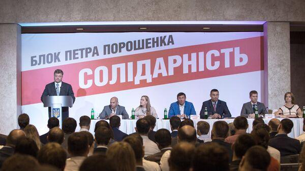 Президент Украины Петр Порошенко выступает на съезде УДАРа и Блока Петра Порошенко Солидарность