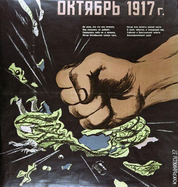 Плакат Кукрыниксов Октябрь 1917 года