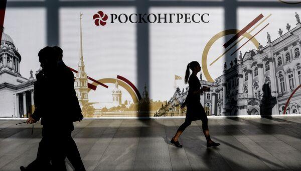 Посетители на Санкт-Петербургском международном экономическом форуме 2017