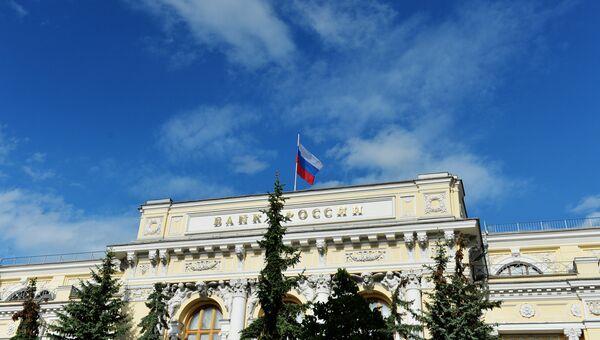 Здание Центрального банка России. Архивное фото