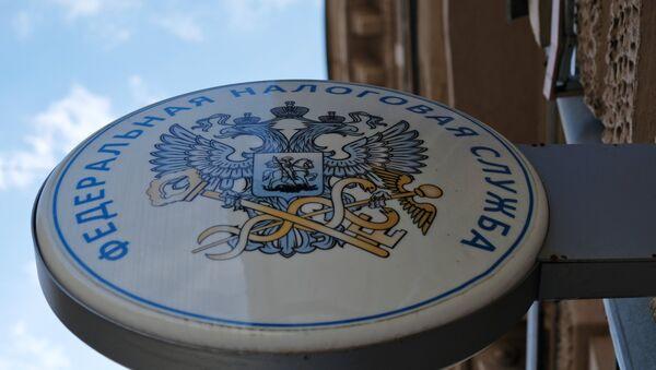 Вывеска на здании Федеральной налоговой службы в Москве. Архивное фото