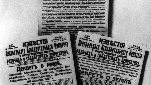Обращение II съезда Советов Рабочим, солдатам и крестьянам, Декрет о мире,Декрет о земле, опубликованные в газетах. Октябрь 1917 года