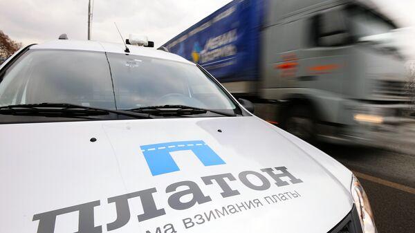 Автомашина контроля оплаты проезда пользователей, зарегистрированных в реестре государственной системы взимания платы Платон, на одной из подмосковных автодорог