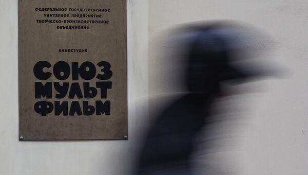 Табличка Союзмультфильм. Архивное фото