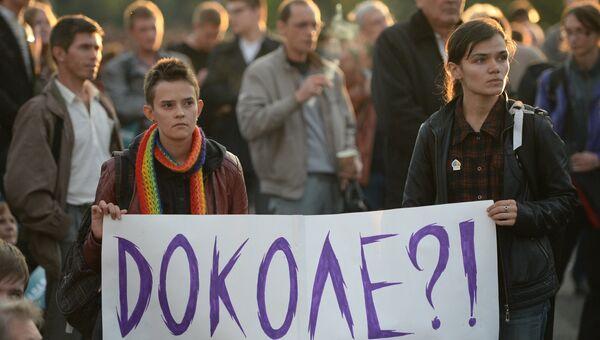 Митинг сторонников оппозиции на Болотной площади. Архивное фото