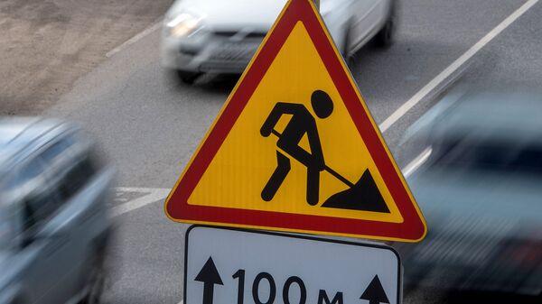 Дорожный знак Ремонт дороги