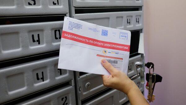 Почтовое извещение о задолженности по оплате электроэнергии