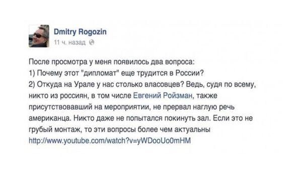 Пост в аккаунте социальной сети Facebook