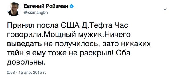 Пост Eвгения Ройзмана в Twitter
