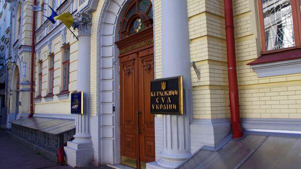 Здание Верховного суда Украины в Киеве. Архивное фото