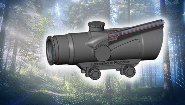 Швабе создал инновационный оптический прицел со световодом
