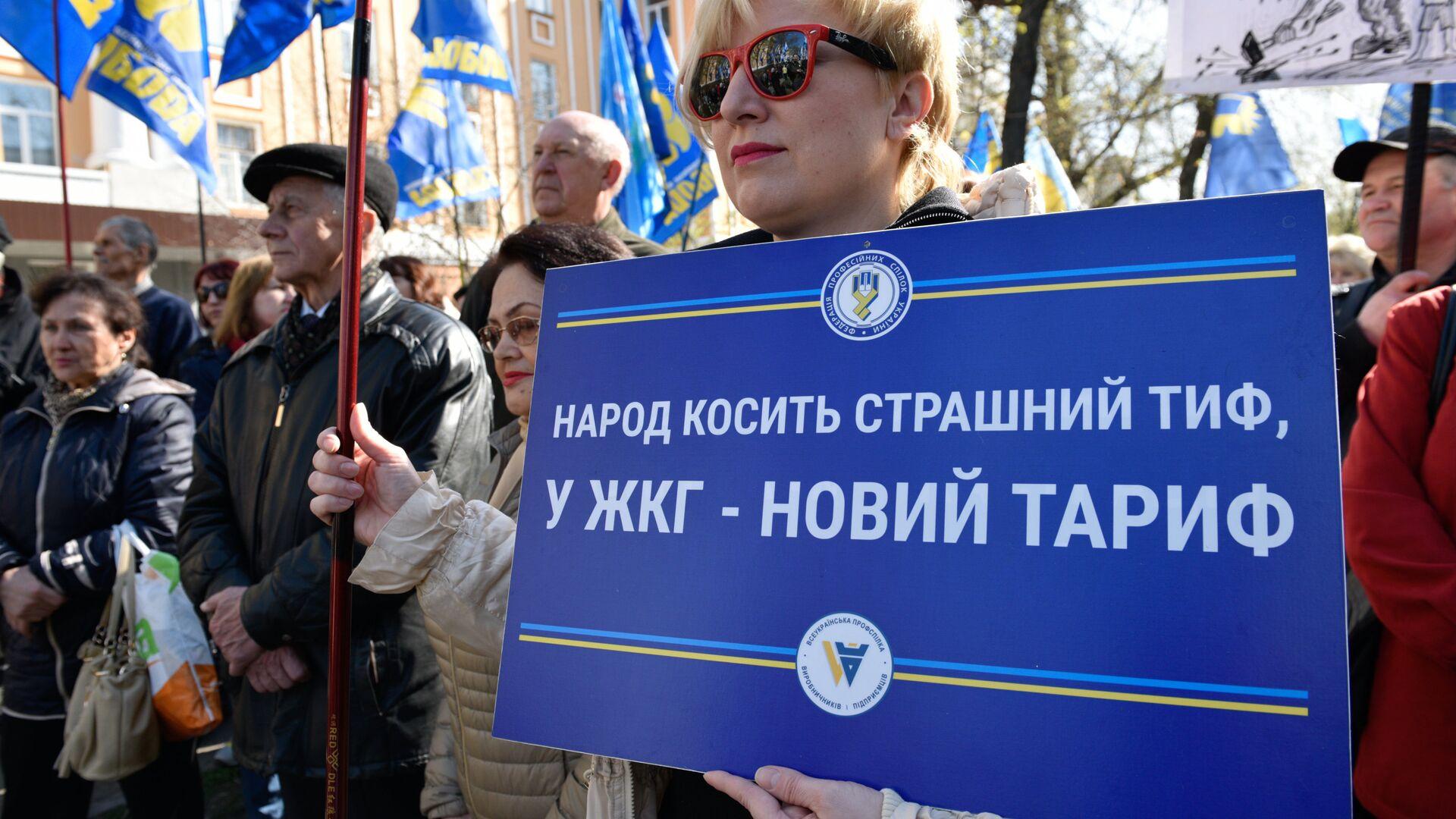 Участники акции против повышения тарифов ЖКХ в Киеве. 10 апреля 2017 - РИА Новости, 1920, 31.01.2021