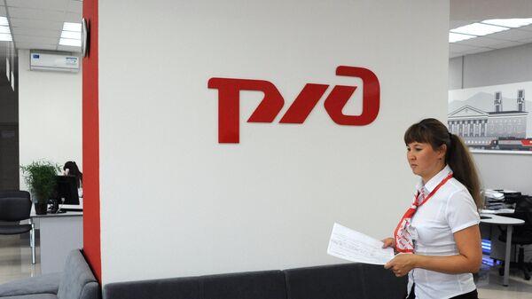 Многофункциональный офис транспортно-логистических услуг РЖД. Архивное фото