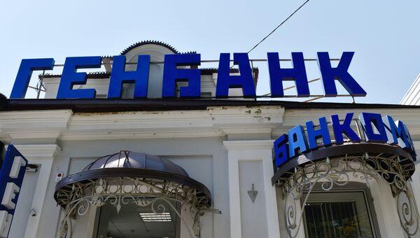 Отделение Генбанка в Симферополе. Архивное фото