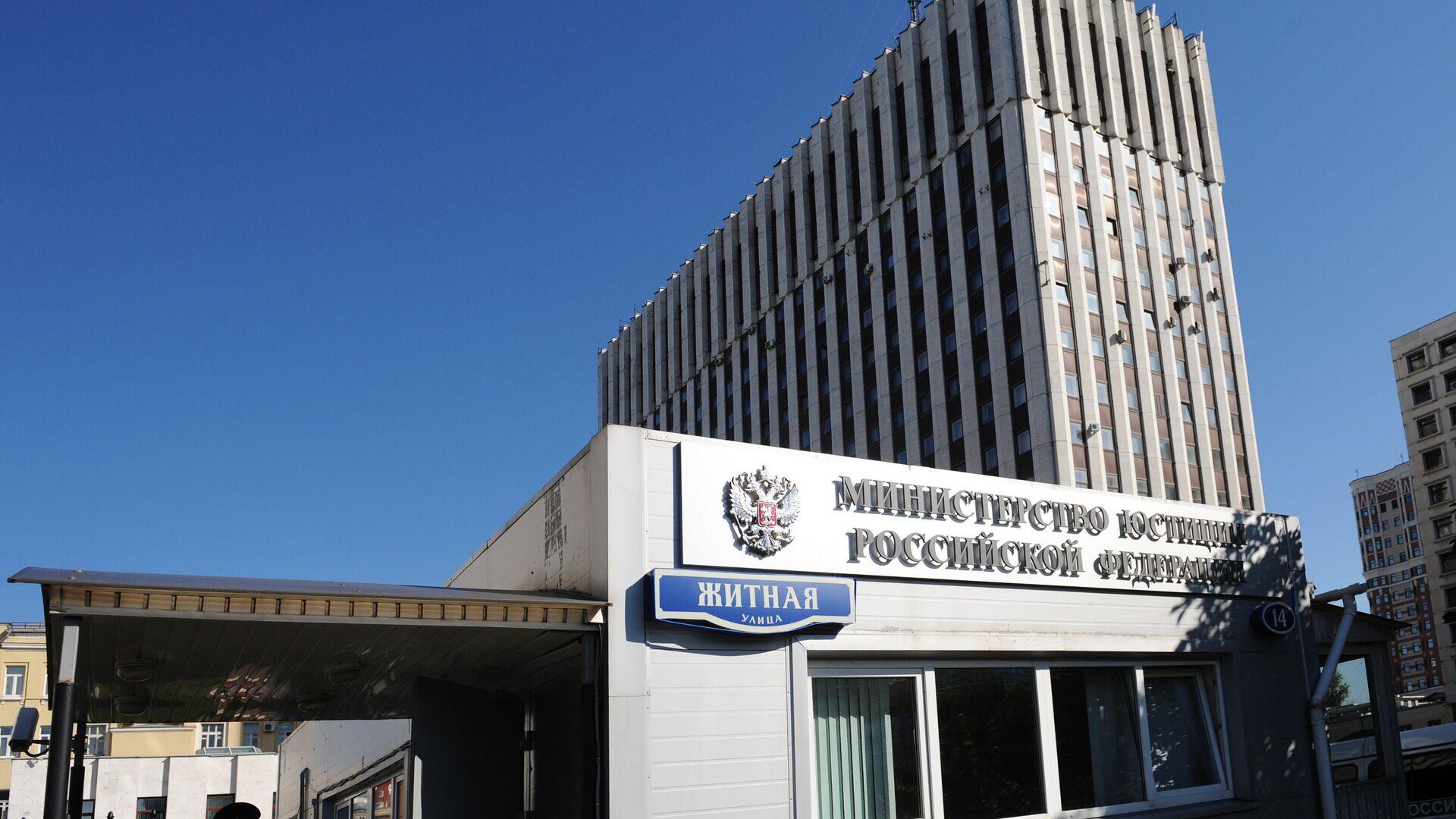 Здание Министерства юстиции России - РИА Новости, 1920, 29.10.2020