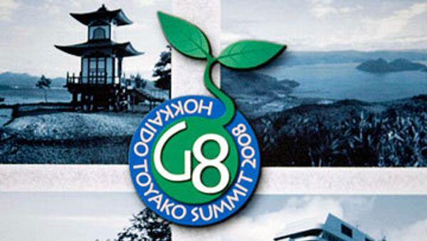 Саммит большой восьмерки в Японии