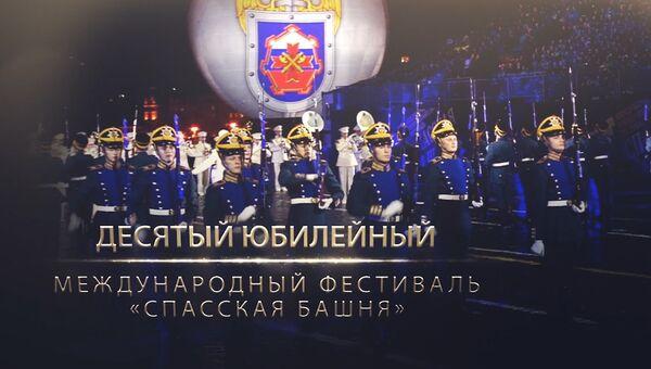 Сражения оркестров и общая победа фестиваля Спасская башня
