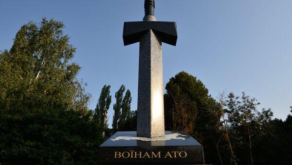 Памятник военным, погибшим на Донбассе, в Киеве. 15 августа 2017