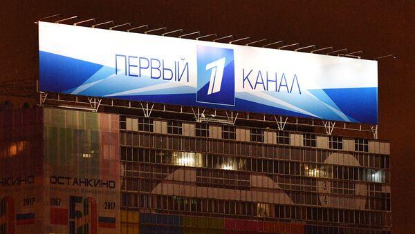 Баннер Первого канала на здании телецентра Останкино. Архивное фото