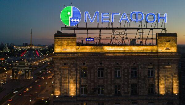 Рекламная вывеска компании Мегафон в Москве. Архивное фото