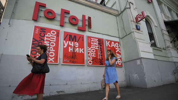 Здание театра Гоголь-центр. Архивное фото