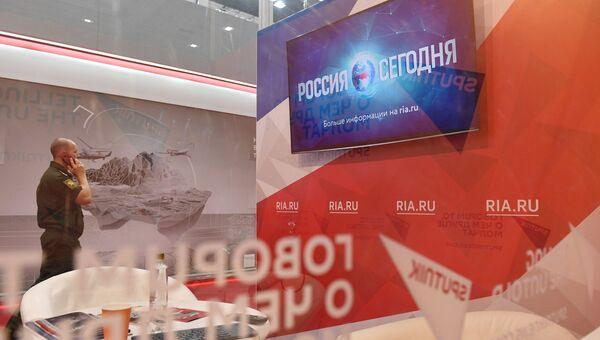 Стенд МИА Россия сегодня на международном военно-техническом форуме Армия-2017 в Московской области