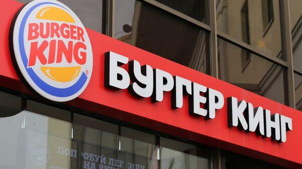 Ресторан быстрого питания Бургер Кинг