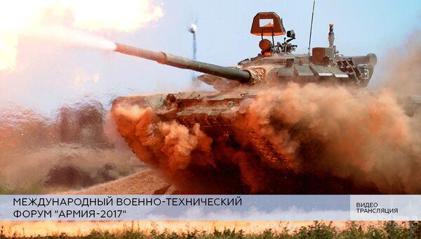 LIVE: Международный военно-технический форум Армия-2017
