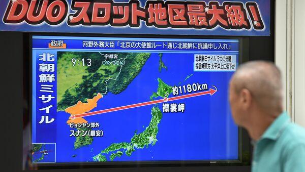 Трансляция новостей о новом пуске северокорейской ракеты в Японии. 29.08.17