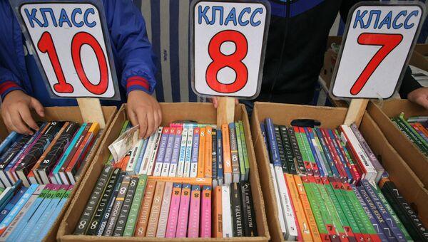 Торговля учебниками. Архивное фото
