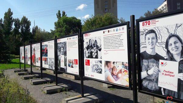 В Москве открыта уникальная фотовыставка о донорском движении