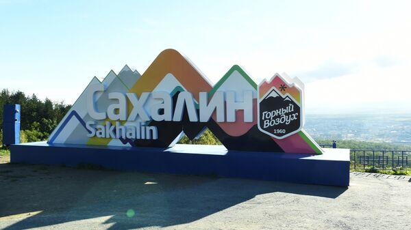 Смотровая площадка спортивно-туристического комплекса Горный воздух на горе Большевик в Южно-Сахалинске