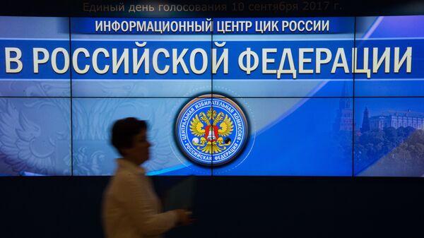 Работа ЦИК России. Архивное фото