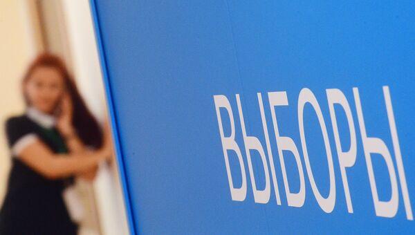 В информационном центре Центральной избирательной комиссии РФ в Москве. Архивное фото