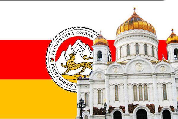 Помощь церкви Южной Осетии