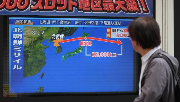 Трансляция новостей в Токио о новом ракетном пуске КНДР. Архивное фото