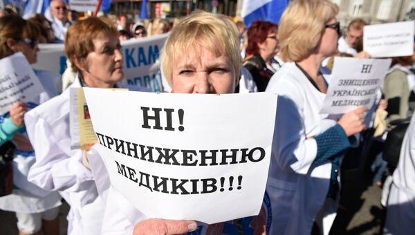 Акция протеста работников здравоохранения в Киеве