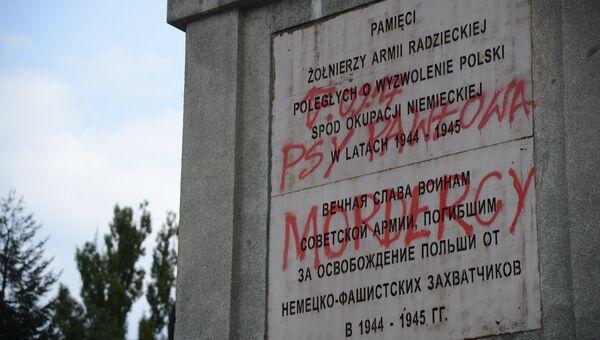 Стела на кладбище-мавзолее советских воинов в Варшаве, оскверненная неизвестными вандалами. 19 сентября 2017