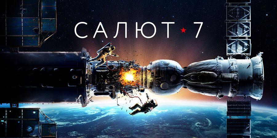 Постер к фильму Салют-7