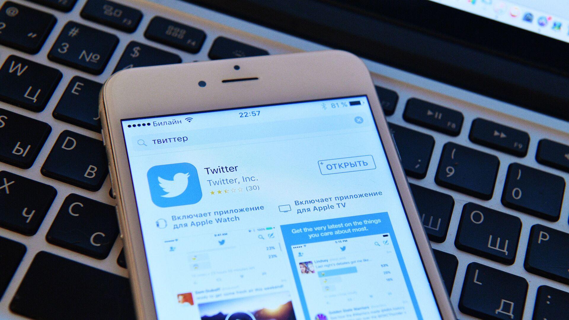 Страница социальной сети Twitter на экране смартфона - РИА Новости, 1920, 18.07.2020