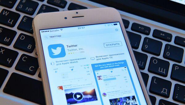 Страница социальной сети Twitter на экране смартфона. Архивное фото