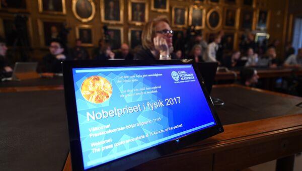 Объявление Нобелевских лауреатов по физике в Стокгольме